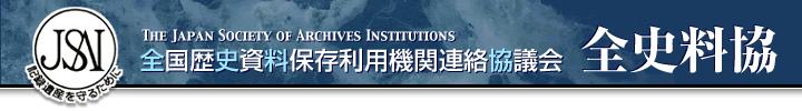 全国歴史資料保存利用機関連絡協議会【全史料協】